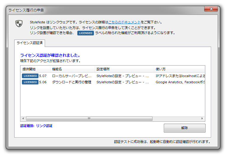 sn5-setting-riko-link2